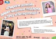 Пекарня «Пироги домой» проведет грандиозный праздник для детей и их родителей!