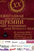 В Северной столице состоится фестиваль и премия «20 успешных детей Петербурга 2016».