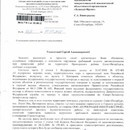 Работы на «Сестрорецком намыве» - возбуждены дела об административных правонарушениях